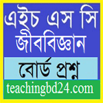 HSC Biology 2nd Paper Question 2017 Chittagong Board