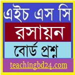 HSC Chemistry 1st Paper Question 2017 Chittagong Board