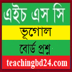 Geography 1st Paper Question Rajshahi, Dinajpur, Chittagong, Barishal Board 2017