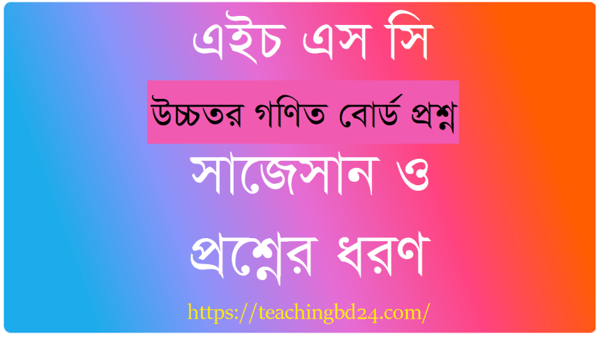 HSC Higher Mathematics 2nd Paper Question 2018 Dhaka, Dinajpur, Sylhet, Jashore Board