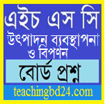 HSC All Board Production Management & Marketing 1st Paper Board Question 2017