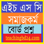 Social Work 2nd Paper Question Dhaka, Rajshahi, Comilla, Jessore and Sylhet Board 2017 1