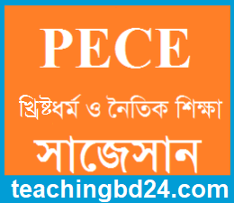 Khristodhormo and moral Education Suggestion and Question Patterns of PEC Examination 2018 2