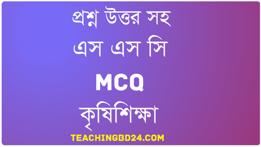SSC Agriculture Studies MCQ Question With Answer 2021