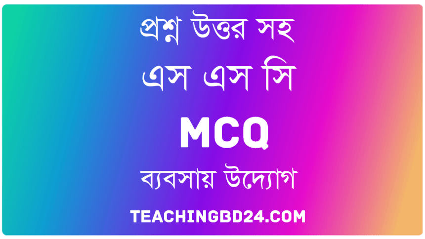 SSC Babosha uddag MCQ Question With Answer 2021