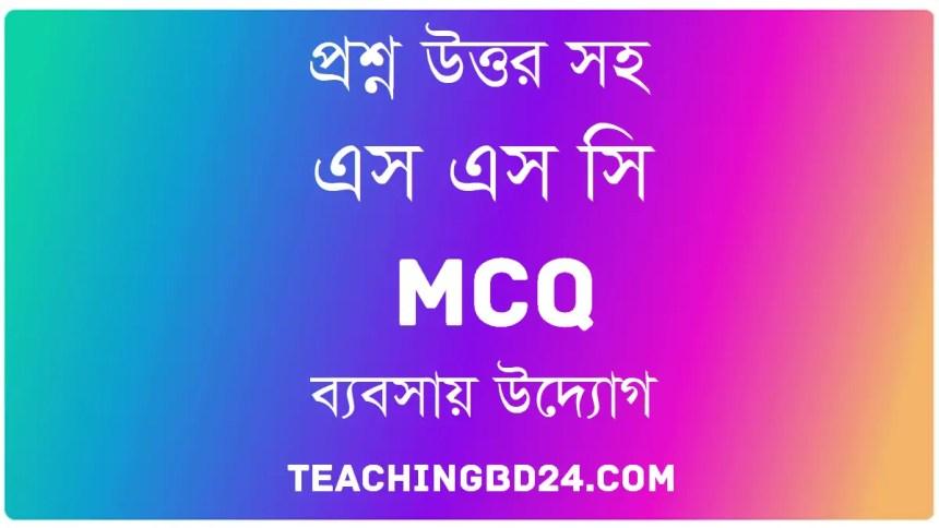 SSC Babosha uddagMCQ Question With Answer 2020
