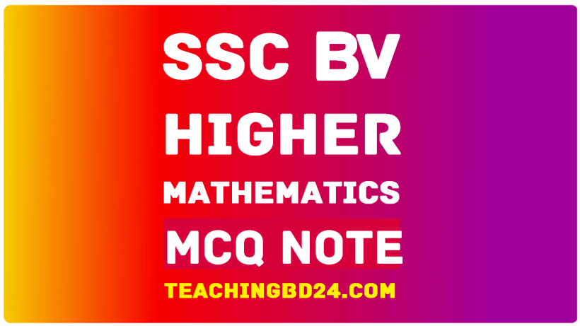SSC Higher Mathematics MCQ Question With Answer 2020 1