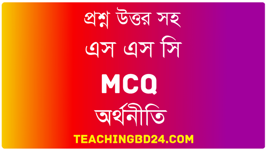 SSC Economics MCQ Question With Answer 2021