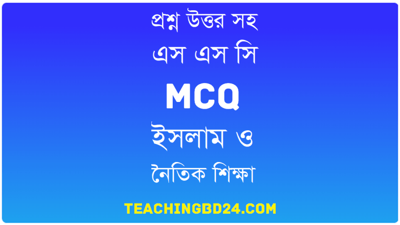 SSC Islam and Moral Education MCQ Question With Answer 2020 1
