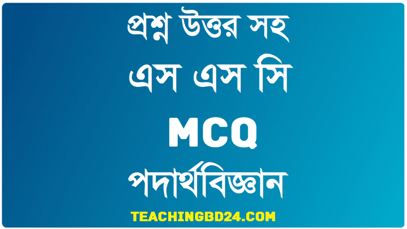 SSC MCQ Question Ans MAGNETIC EFFECT OF CURRENT 1
