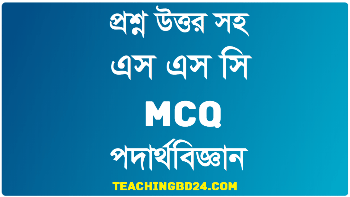 SSC MCQ Question Ans MAGNETIC EFFECT OF CURRENT