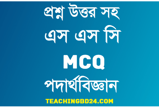 SSC MCQ Question Ans CURRENT ELECTRICITY 1
