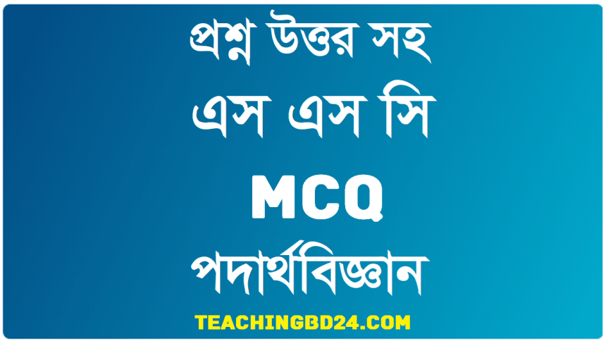 SSC MCQ Question Ans MODERN PHYSICS AND ELECTRONICS 1