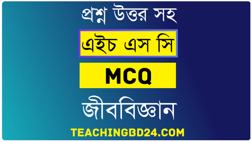 HSC Biology 2nd MCQ Question With Answer 2020 1