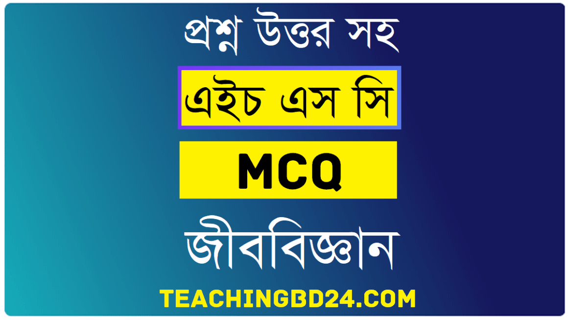 HSC Biology 2nd MCQ Question With Answer 2019
