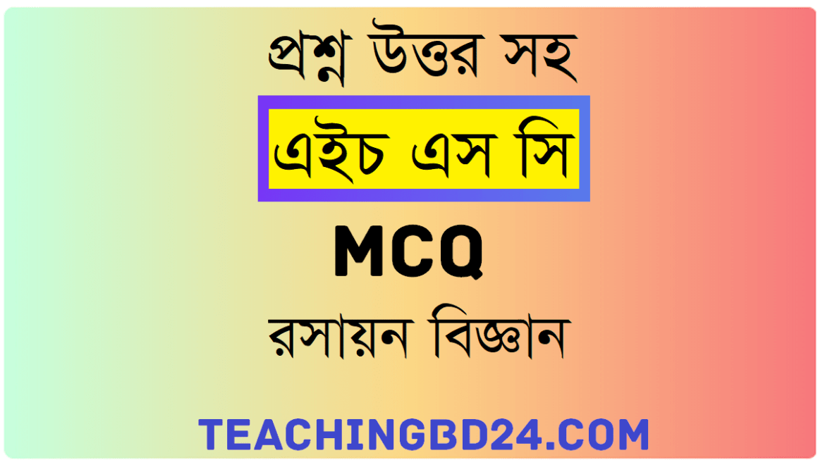 HSC Chemistry 1st Paper MCQ Question With Answer 2019