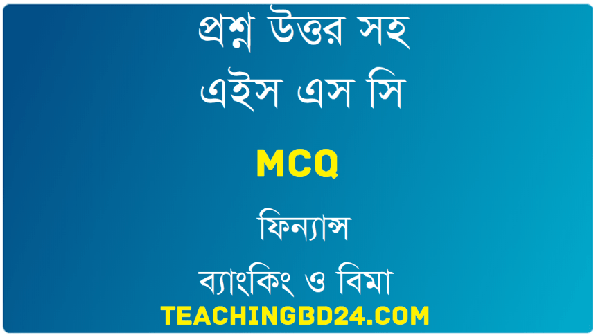 HSC Finance 1st MCQ Question With Answer 2019