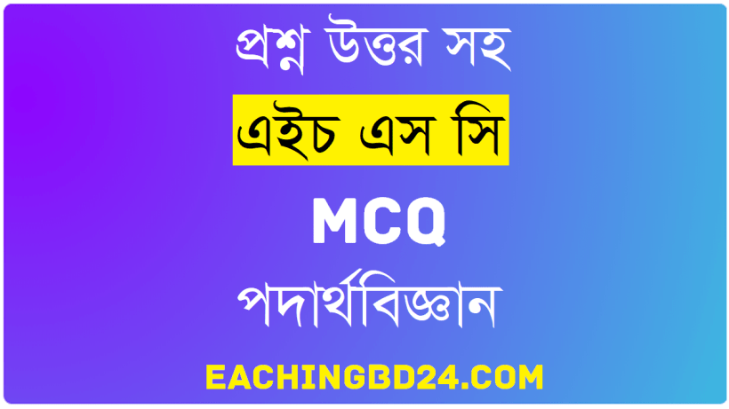 HSC Physics 2nd MCQ Question With Answer 2020 1