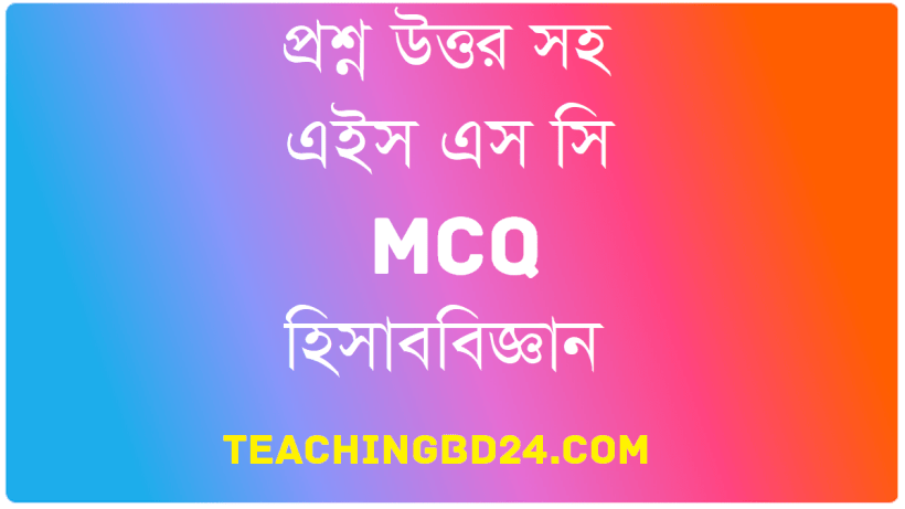 HSC Accounting 1st MCQ Question With Answer 2020 1