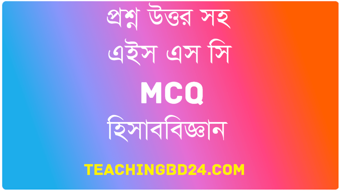 HSC Accounting 1st MCQ Question With Answer 2019