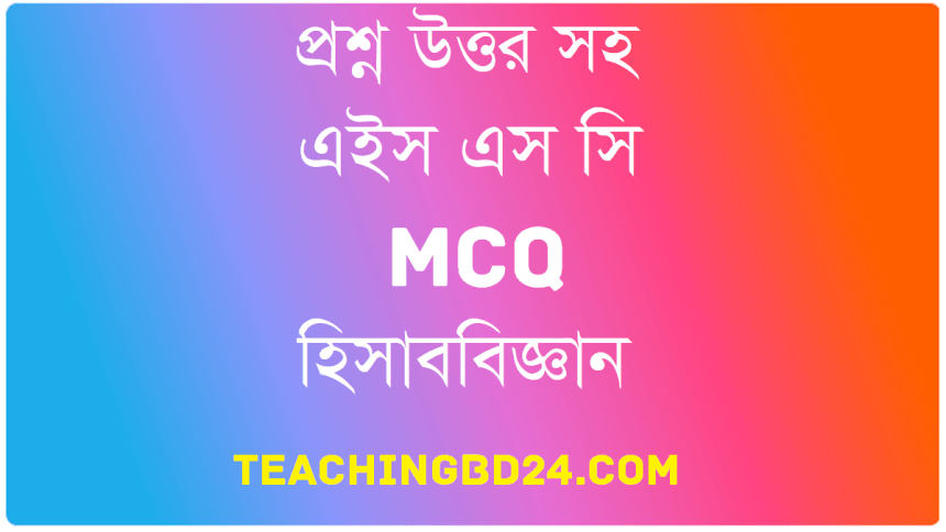 Joint Stock Company's financial statements: HSC Accounting 2nd MCQ Question With Answer
