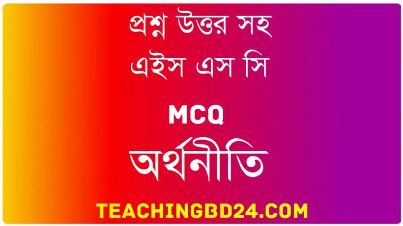 HSC Economics 1st MCQ Question With Answer 2020 1