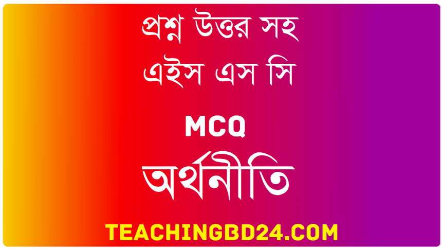 Currency and Bank: HSC Economics 1st MCQ Question With Answer