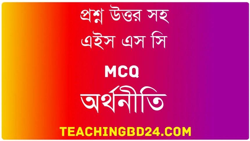 HSC Economics 1st MCQ Question With Answer 2020