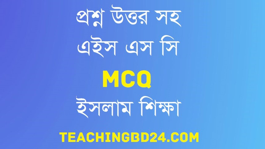 HSC Education of Islam 2nd MCQ Question With Answer 2020
