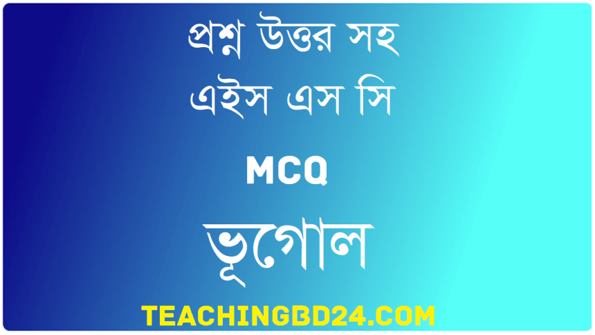 HSC Geography 2nd MCQ Question With Answer 2020