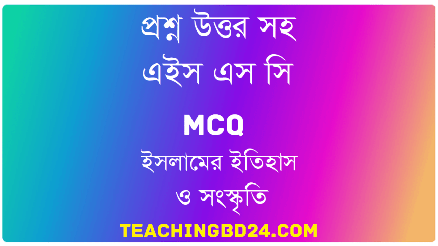 HSC Islamic History and Culture 1st MCQ Question With Answer 2020
