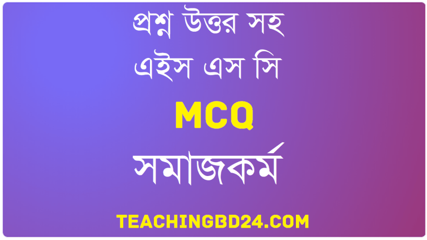 HSC Social Work 2nd MCQ Question With Answer 2020