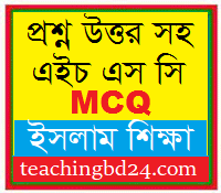 Islam and family life: Education of Islam 1st Paper 3rd Chapter MCQ Question With Answer 1