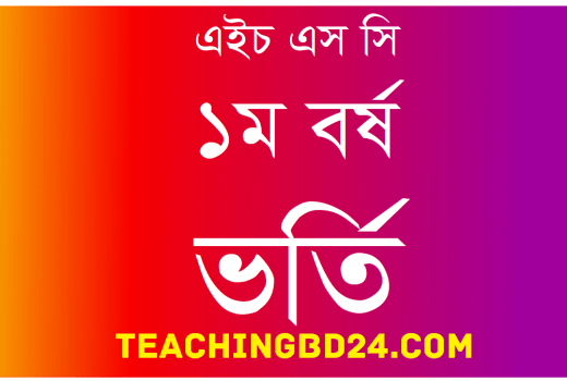 HSC 1st Year Admission Rules 2019 Published 9