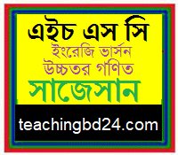 EV Higher Mathematics Suggestion and Question Patterns of HSC Examination 2019