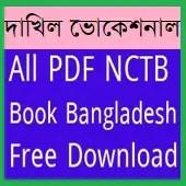 Class Dakhil (Vocational) NCTB Book 2018 Download 1