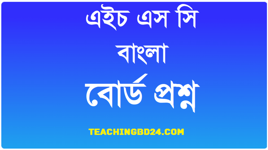 HSC All Board Bangla 2nd Paper Board Question 2017