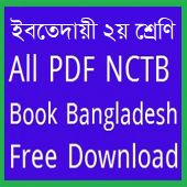 Class Two Ibtedaye NCTB Book 2018 Download 1