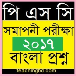 PSC dpe Question of the Subject Bengali 2017-5