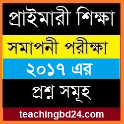 PSC dpe Question of Various Subjects 2017 2