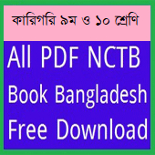 Class Nine and Ten Technical Vocational NCTB Book 2018 Download 1