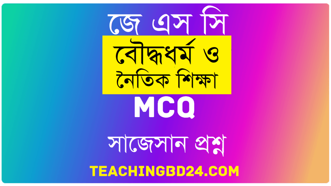 JSC Buddist Religion and moral education MCQ Question with Answer Chapter 7