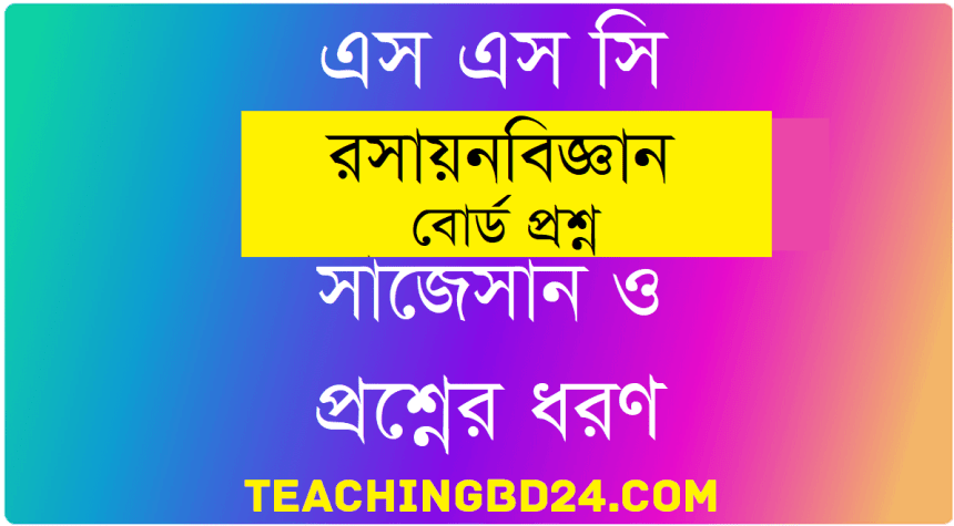 SSC Chemistry Question 2017 Chittagong Board