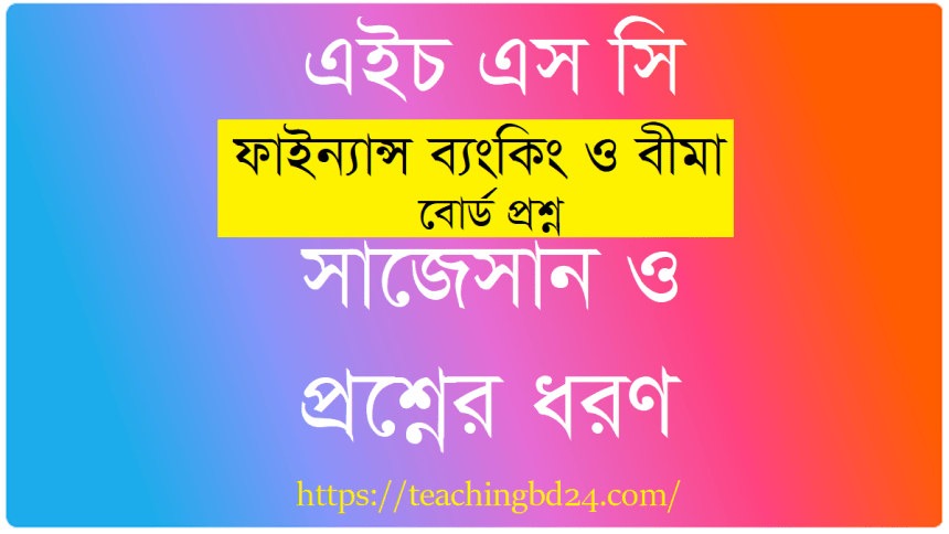 HSC Finance, Banking, and Bima 1st Paper Question 2016 Dinajpur Board