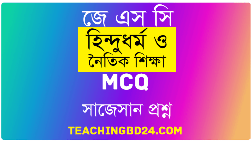 JSC Hindu Religion and moral education MCQ Question with Answer 2020