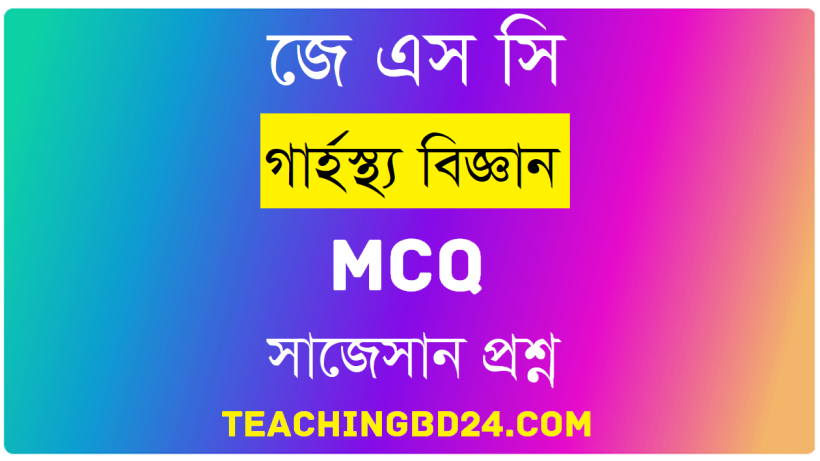 JSC Home Science MCQ Question with Answer Chapter 3 1
