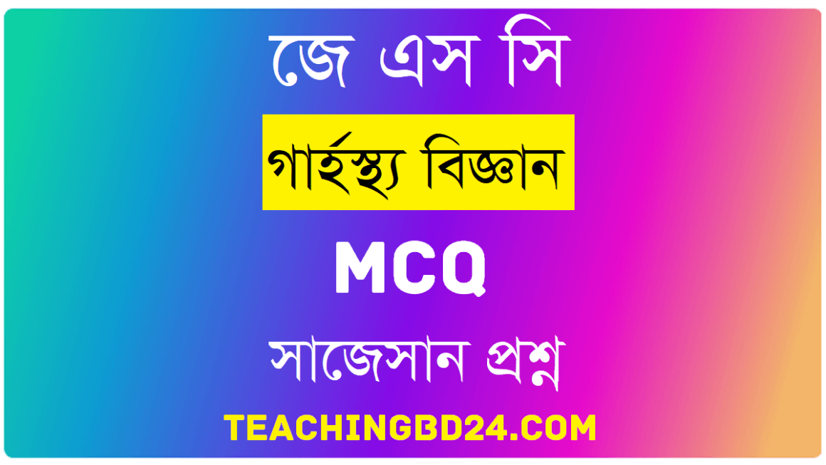 JSC Home Science MCQ Question with Answer Chapter 3
