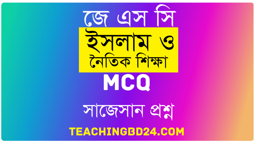 JSC Islam and Moral Education MCQ Question With Answer Chapter 3