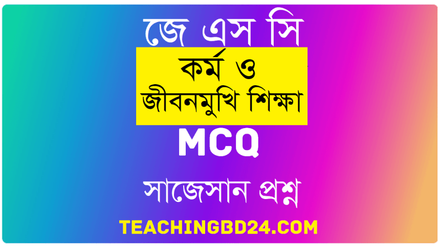 JSC Work and life-oriented education MCQ Question With Answer 2020