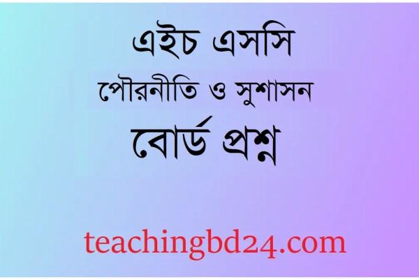 Teaching BD - Shah Jamal's Online Classroom